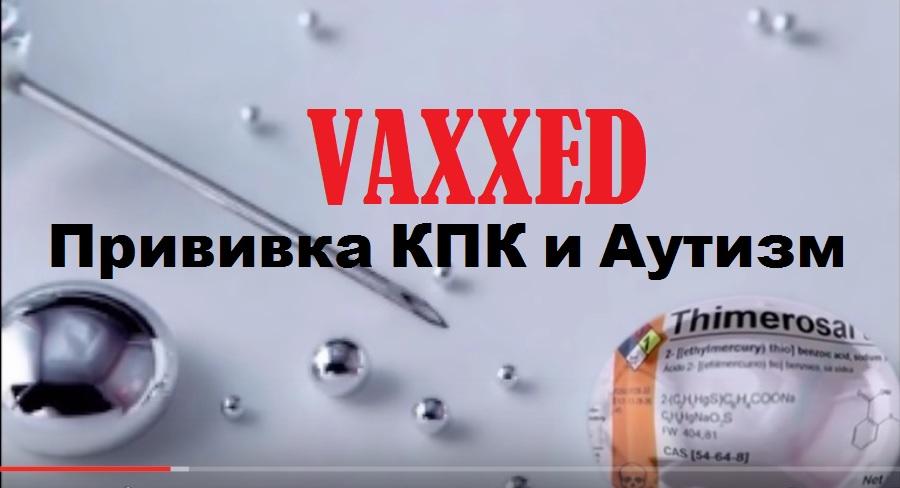 VAXXED: прививки КПК и аутизм - есть ли связь?